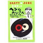 【パーティーグッズ】変装セット Bおじさん