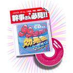 【パーティーグッズ】効果音CD・99連発!
