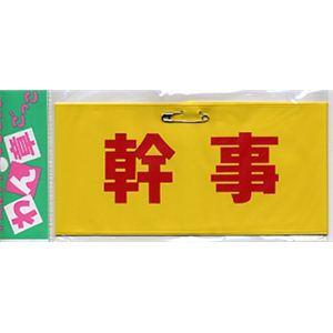 【パーティーグッズ】腕章 (幹事) - 拡大画像