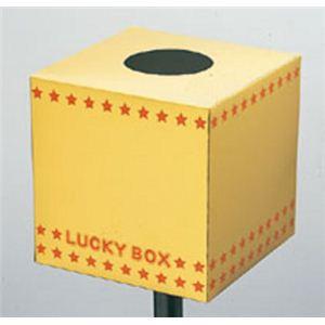【パーティーグッズ】金の抽選箱 - 拡大画像