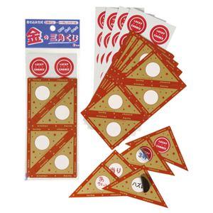 【パーティーグッズ】金の三角くじ - 拡大画像