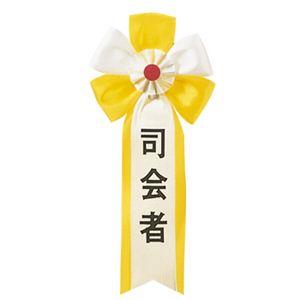 【パーティーグッズ】キ章 司会者 - 拡大画像