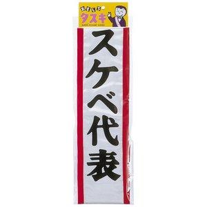 【パーティーグッズ】タスキスケベ代表 - 拡大画像