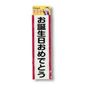 【パーティーグッズ】タスキ お誕生日 - 拡大画像