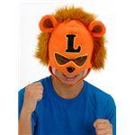 【パーティーグッズ】アニマル戦士 ライオン