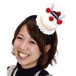 【パーティーグッズ】ケーキカチューシャ