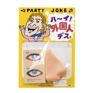 【パーティーグッズ】ハーイ!外国人デス - 拡大画像