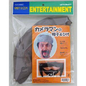 【パーティーグッズ】カメラマンの帽子とひげ - 拡大画像