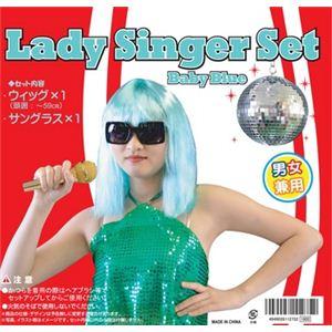 【パーティーグッズ】Lady Singer Set BabyBlue - 拡大画像