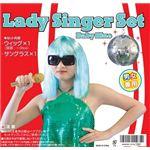 【パーティーグッズ】Lady Singer Set BabyBlue