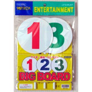 【パーティーグッズ】BIG1・2・3ボード (3枚セット) - 拡大画像