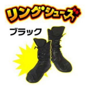【パーティーグッズ】リングシューズ・ブラック - 拡大画像