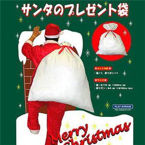 【クリスマスコスプレ】 BIGサンタのプレゼント袋(赤リボン付き) - 拡大画像