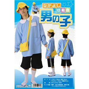 【コスプレ】 Patymo なかよし幼稚園 男の子 - 拡大画像