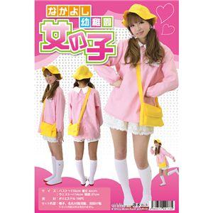 【コスプレ】 Patymo なかよし幼稚園 女の子 - 拡大画像