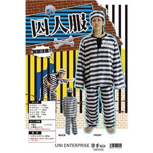 【コスプレ】 Patymo 囚人服 - 拡大画像