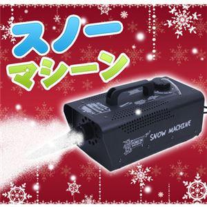 【コスプレ】MINI SNOW MACHINE-120V/470WATT/スノーマシン - 拡大画像