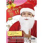 【クリスマスコスプレ 衣装】 Patymo サンタさんのヒゲ(ショート)