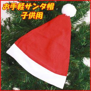 【クリスマスコスプレ】 Patymo サンタ帽 子供用 - 拡大画像