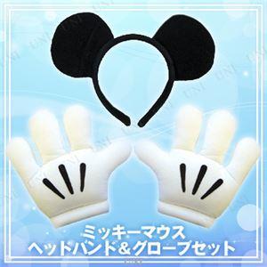 ディズニーコスプレ/コスプレ衣装 【Mickey Mouse Headband&Glove Set】 ミッキーマウスヘッド・グローブセット 〔ハロウィン〕の写真1