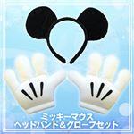 【コスプレ】802540 Mickey Mouse Headband & Glove Set ミッキーマウスヘッド・グローブセット