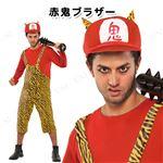 【コスプレ】大人用赤鬼ブラザー