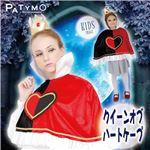 【コスプレ】Patymo クイーンオブハートケープ
