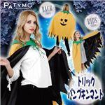 【コスプレ】Patymo トリックパンプキンマント