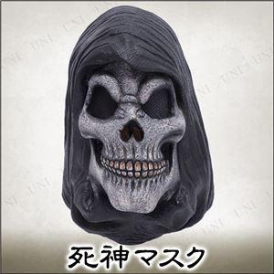 【コスプレ】Uniton ホラーマスク 死神 - 拡大画像
