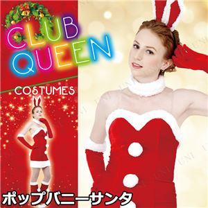 クリスマスコスプレ/衣装 【Pop Bunny Santa ポップバニーサンタ】 レディース 『CLUB QUEEN』 〔イベント パーティー〕