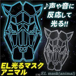 【コスプレ】光るマスクEL mask(animal)の写真1