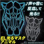 【コスプレ】光るマスクEL mask(animal)