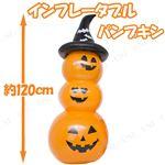 【コスプレ】120cm Inflatable Pumpkin(インフレータブルパンプキン) オレンジ
