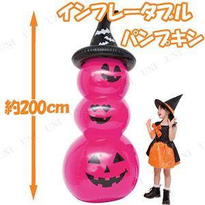 【コスプレ】200cm Inflatable Pumpkin(インフレータブルパンプキン) ピンク