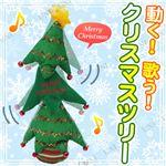 ディスプレイ/オブジェ 【クリスマスツリー】 電池式 スイッチ付き 『動くおもちゃ』 〔パーティー イベント〕