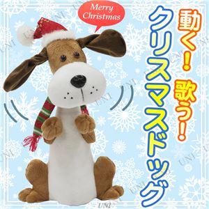 ディスプレイ/オブジェ 【クリスマスドック】 電池式 スイッチ付き 『動くおもちゃ』 〔パーティー イベント〕