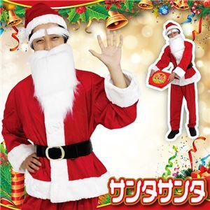 クリスマスコスプレ/衣装 【サンタサンタ メンズサンタクロース】 標準~やや大きめサイズ 『Patymo』 〔イベント パーティー〕