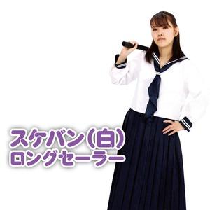 【コスプレ】Patymo スケバン ロングセーラー 白