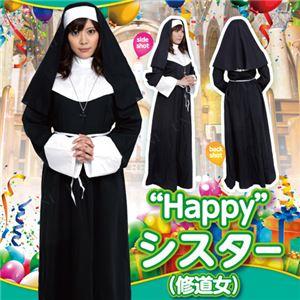 【コスプレ】Patymo Happyシスター(修道女) - 拡大画像