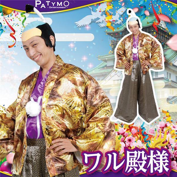 【コスプレ】Patymo ワル殿様