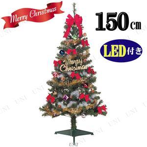 クリスマスツリー 【グリーン 150cmサイズ】 オーナメント付き 分割型 『ファミリーセットツリー』 〔イベント パーティー〕