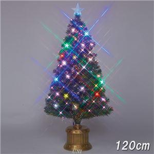 クリスマスツリー 【グリーン 高さ約120cm】 SB付き 『3Dライティングファイバーツリー』 〔イベント パーティー〕