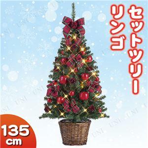 クリスマスツリー 【リンゴ】 135cmサイズ バスケット付き 『セットツリー』 〔イベント パーティー〕