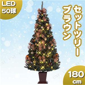 セットツリー(四角ポット付) 華 ブラウン 180cm