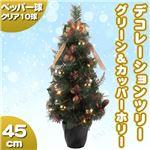 デコレーションツリー グリーン&カッパーホリー 45cm