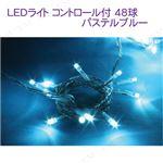 LEDライト コントローラー付 48球 パステルブルー DL177