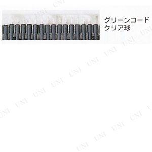 防雨コネクター付 ペッパー200球 G/クリアー DL134