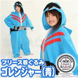 コスプレ- フリース着ぐるみ ゴレンジャー ブルー(BL)の画像