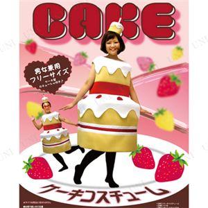【コスプレ】 ケーキコスチューム - 拡大画像