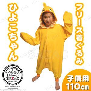 【コスプレ】 フリース着ぐるみ 子供用 ひよこちゃん(サイズ:110) - 拡大画像